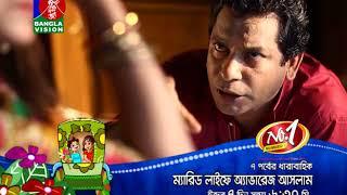 Married Life a Avarage Aslam | BanglaVision Eid Natok Promo | Eid al-Adha 2017
