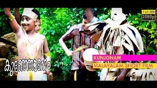 KUNJONAM | കുഞ്ഞോണം | MALAYALAM SHORT FILM-2016 HD