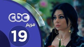 مسلسل مريم | الحلقة التاسعة عشر