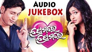 Premare Premare I  Audio  Jukebox I Arindam, Seetal I Sarthak Music