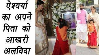 Aishwarya Rai, Aaradhya, Amitabh Bachchan bid final goodbye to Krishnaraj Rai | FilmiBeat