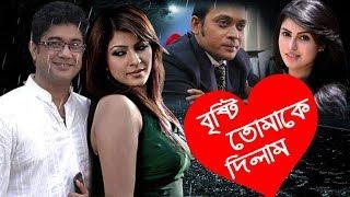 বৃষ্টি তোমাকে দিলাম | Bangla Romantic Natok | Tinni | Hillol | Shokh | Anisur Rahman Milon |