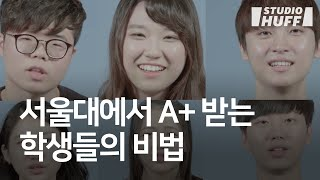 서울대에서 A+받는 학생들의 비법