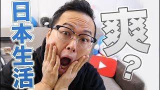 在日本生活很爽?其實台日生活大不同?不要再說來日本的人很爽啦《阿倫聊聊天》