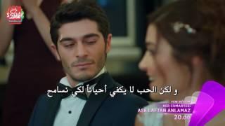 مسلسل الحب لا يفهم الكلام الحلقة 18 مترجمة للعربية الإعلان الأولي