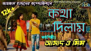 Boro asha nie by Asad Akbar & Mim bangla new song boishakhi 2018