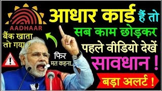 aadhaar news today आधार कार्ड हैं तो अभी-के-अभी देख ले ये वीडियो  pm modi speech link supreme court