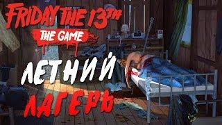 Friday the 13th: The Game — ЛЕТНИЙ ЛАГЕРЬ! ОТДОХНЕМ С Wycc220,WELOVEGAMES,ALINA RIN,DINA BLIN!