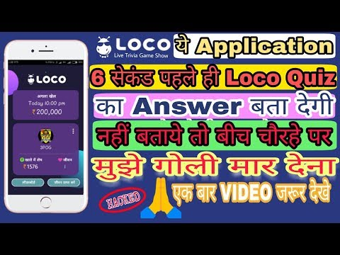 Xxx Mp4 Loco Answers Automatically Really Hacked LOCO Quiz Game Earn Money Daily 3gp Sex