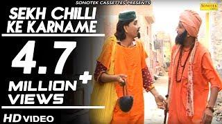 Shekh Chilli Ke Karname Part11 Pt  Sushil Sharma P3