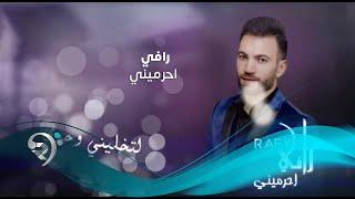 Rafy - Ahrmene (Official Lyrics Audio)   رافي - احرميني - اوديو