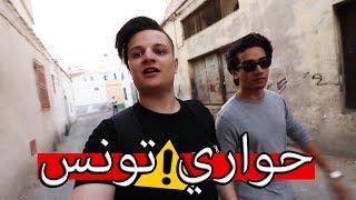 تقابلت مع يوتيوبر تونسي - وراني حارة خطيرة  في تونس!!!