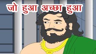 Jo Hua Achcha Hua - Panchtantra Ki Kahaniya In Hindi | Story In Hindi | Dadimaa Ki Kahaniya