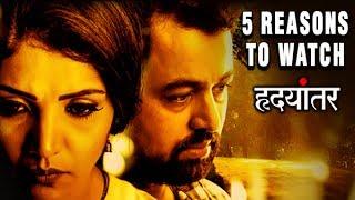 5 Reasons To Watch Hrudayantar | Marathi Movie | Mukta Barve, Subodh Bhave, Vikram Phadanis