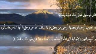 دعاء ختم القرآن بصوت الشيخ أحمد العجمي