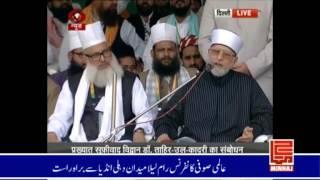 Dr. Tahir-ul-Qadri's Speech at RamlilaGround, New Delhi, India - International Sufi Conference