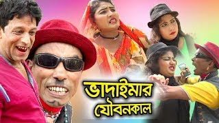 Vadaima- ভাদাইমার যৌবনকাল || Koutuk || Tarchera Vadaima || Matha Nosto || Bangla Natok 2018
