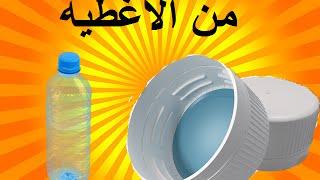 ماذا يمكنك ان تصنع  باغطية العبوات الفارغة....What can be made out of plastic bottle lids