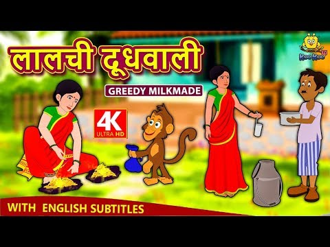 Xxx Mp4 लालची दूधवाली Greedy Milkmaid Hindi Kahaniya For Kids Stories For Kids Moral Stories 3gp Sex