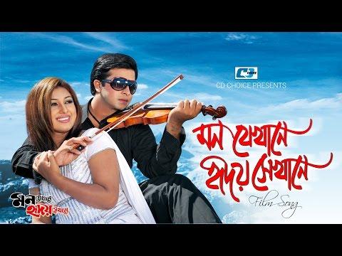 Mon Jekhane | Sakib Khan | Apu Biswas | S.I.Tutul | Bangla Movie Song  | FULL HD