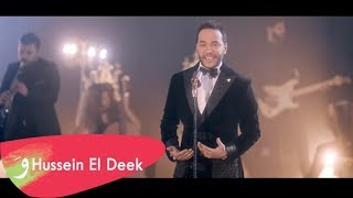Hussein El Deek - Jamalek Ma Byekhlas [Official Music Video] / حسين الديك - جمالك ما بيخلص