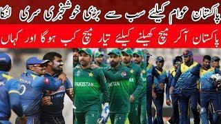 Good News Pakistan Fan's Sri Lanka Tour Pakistan   Mussiab Sports  