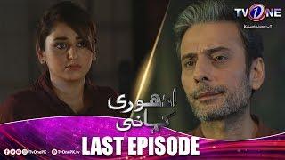 Adhuri Kahani | Last Episode | TV One Drama | 18 April 2019