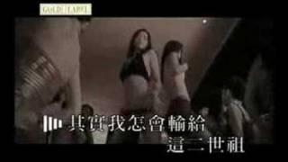 側田 - 決戰二世祖(KTV) Justin Lo