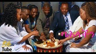 Alemayhu Mersha - Bahilachen (ባሕላችን )- New Ethiopian Music Video 2017