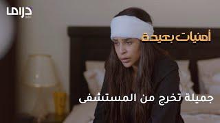 جميلة تخرج من المستشفى وتستعيد ذكرياتها مع حمد