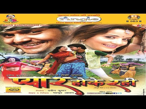 Xxx Mp4 Pyar Hoke Rahi प्यार होके रही Bhojpuri Super Hit Full HD Movie 2017 Monalisa Manoj R Pandey 3gp Sex