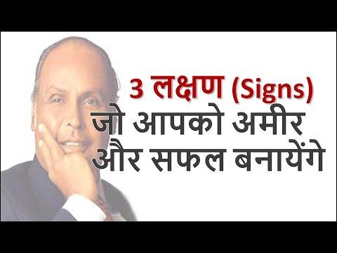 3 लक्षण (Signs)जो आपको अमीर और सफल बनायेंगे | Motivational video in hindi