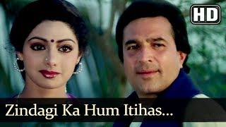 Zindagi Ka Hum Itihas Likhenge (HD) - Naya Kadam Song - Rajesh Khanna - Sridevi - Padmini Kolhapure