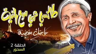 Taxi 3ami Moh #2 الحلقة 2 من الكاميرا الخفية طاكسي عمي موح النية / السحور واش دار فيها