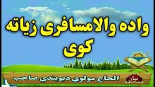 pashto bayan|pashto islamic bayan|wada wala mosafari ziata kawi|pashto new islamic bayan