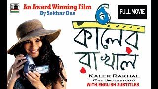 Kaler Rakhal Bengali Full Movie | Sekhar Das | Soumitra Chatterjee | Nandana Sen | Rupa Ganguly