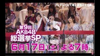 【選抜総選挙×フジテレビ】「AKB48 第9回選抜総選挙」TVスポット30秒 / AKB48[公式]