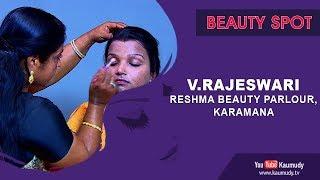 Beauty Spot | V.Rajeswari | Reshma Beauty Parlour | Ladies Hour | Kaumudy TV