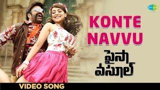 Konte Navvu - Video Song | Paisa Vasool | Balakrishna, Muskan Sethi | Anup Rubens | Telugu | HD Song
