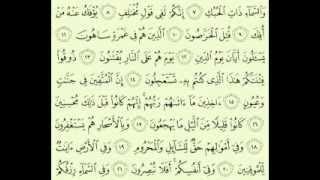 سورة الذاريات مكتوبة بصوت الشيخ ماهر المعيقلي  quran surah Al-zariat Maher Almuaiqly