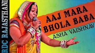 Asha Vaishnav Live 2016 | Aaj Mara Bhola Baba Bhang Ghani Pidhi | New Rajasthani Bhajan | HD VIDEO