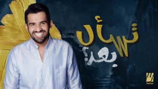 حسين الجسمي - تسأل بعد ؟ (حصرياً) | 2016