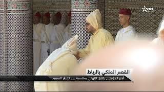 جلالة الملك يؤدي صلاة العيد بمسجد أهل فاس ويتلقى التهاني بمناسبة العيد