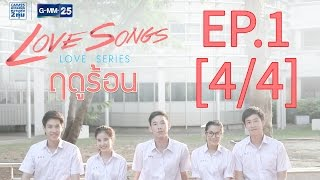 Love Songs Love Series ตอน ฤดูร้อน EP.1 [4/4]