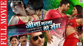 Jeena Marna Tere Sang - Superhit Full Bhojpuri Movie 2018 - Monalisa,Vikrant Singh,Komal Dhillon