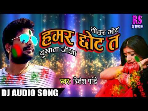 Xxx Mp4 New Holi Dj Mix Tohar Mot Hamar Chhot Dukhata Jija Ritesh Panday Bhojpuri Holi Dj Songs 2018 3gp Sex