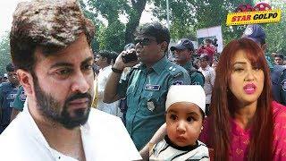 পুলিশের কাছে সাহায্যে গেলেন শাকিব খান, জয়কে উদ্ধারে জন্য ! Shakib Khan went to Police to get his son