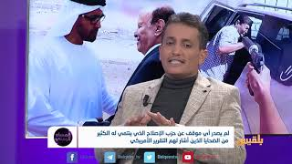 المساء اليمني   موقف الشرعية من فضيحة الإمارات بعدن   تقديم: آسيا ثابت