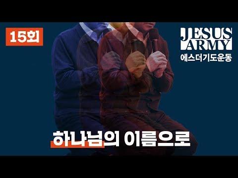 Xxx Mp4 풀영상 J 15회 혐오에 거짓 한 방울 가짜뉴스 살포하는 에스더 기도운동 3gp Sex