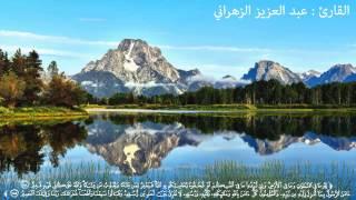 اواخر سورة البقرة | عبد العزيز الزهراني - HD !